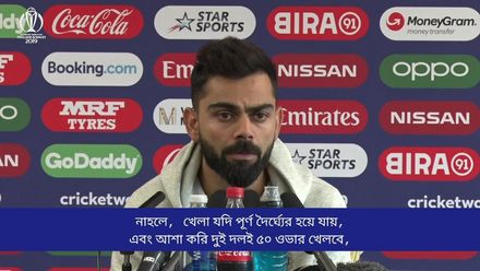 CWC19: Virat Kohli press conference - Bengali