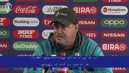 CWC19: Mickey Arthur press conference - Urdu