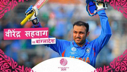 वीरेंद्र सहवाग का बेहतरीन शतक बांग्लादेश के खिलाफ | 2011 क्रिकेट विश्व कप