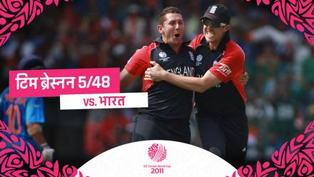 टिम ब्रेस्नन का लाजवाब पाँच-विकेट हॉल v भारत | 2011 विश्व कप