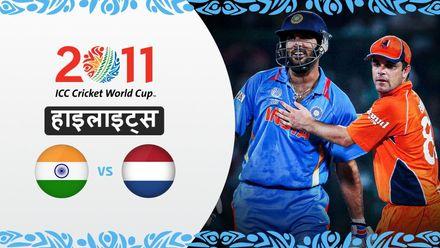 भारत ने किया नैदरलैंड्स को पराजित | 2011 विश्व कप