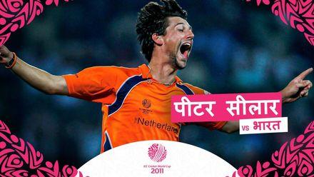 पीटर सीलार के नाम तीन बड़े भारतीय विकेट | 2011 विश्व कप