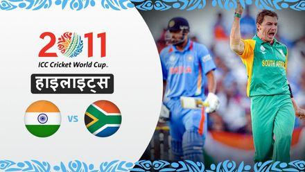 दक्षिण अफ्रीका की यादगार जीत vs भारत | 2011 विश्व कप
