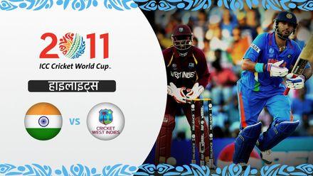 भारत ग्रुप B में दूसरे स्थान पर vs वेस्ट इंडीज | 2011 विश्व कप