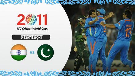 पाकिस्तान को हराकर भारत फाइनल में | 2011 विश्व कप