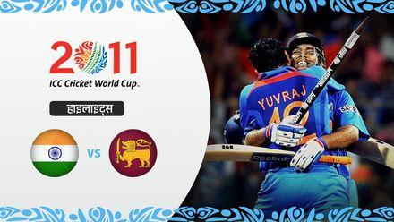 भारत की अविस्मरणीय जीत। 2011 विश्व कप