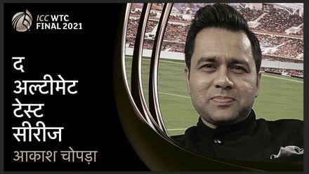 WTC21 | Hindi | Aakash Chopra on 'The Ultimate Test Series'