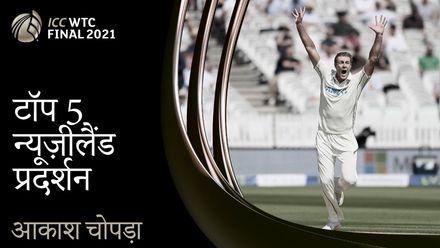 WTC21 | Hindi | Aakash Chopra on top 5 New Zealand performances