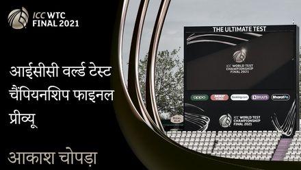 WTC21 | Hindi | Aakash Chopra previews WTC21 Final