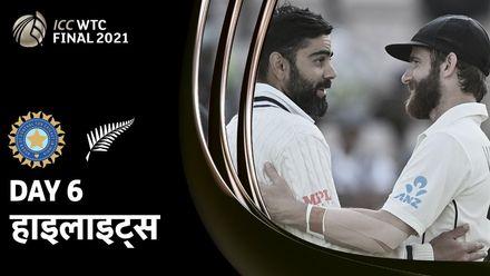 न्यूज़ीलैंड बने 2021 वर्ल्ड टेस्ट चैंपियनशिप के विजेता – हाइलाइट्स
