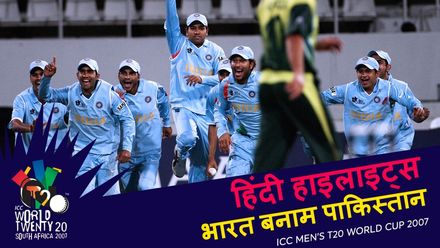 IND v PAK | Bowl-out | 2007 T20WC | Hindi Highlights