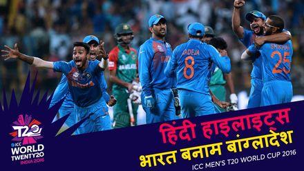 IND v BAN | 2016 T20WC | Hindi Highlights