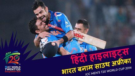 IND v SA | 2014 T20WC Semi-final | Hindi Highlights
