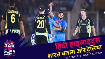 IND v AUS | 2016 T20WC | Hindi Highlights
