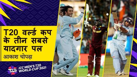 Aakash Chopra's Top 3 Moments | T20 World Cup