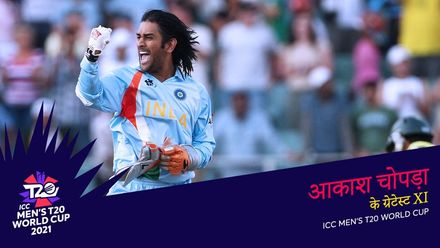 Aakash Chopra's Greatest XI | T20 World Cup | Hindi