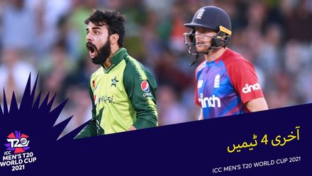 Bazid Khan's four semi-finalists | T20 World Cup | Urdu
