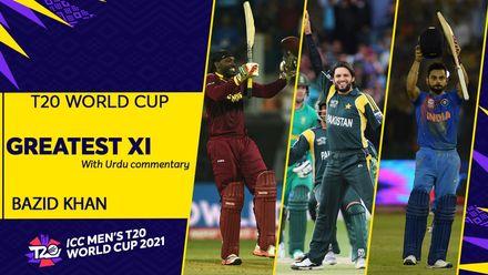 Bazid Khan's Greatest XI | T20 World Cup | Urdu