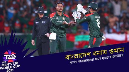 Bangladesh v Oman | T20 World Cup | Bangla highlights