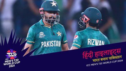 India v Pakistan | T20 World Cup | Hindi highlights