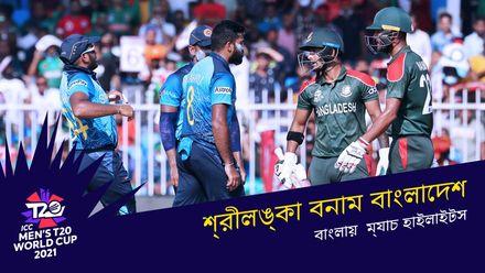 Bangladesh v Sri Lanka | T20 World Cup | Bangla highlights